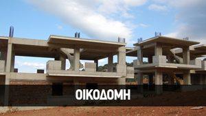 oikodomi