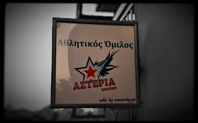 asteria-westcity