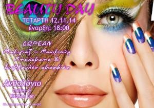 beauty day anthologio