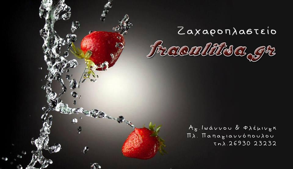 fraoulitsa-cover-westcity.gr