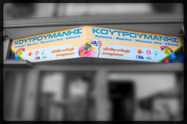 koutroumanis-xromata-cover-westcity.gr