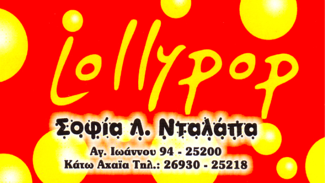 lolyppop-cover-westcity-1
