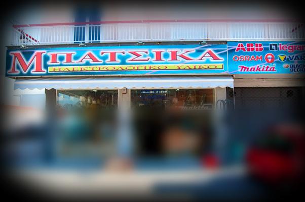 mpatsika-cover-westcity.gr