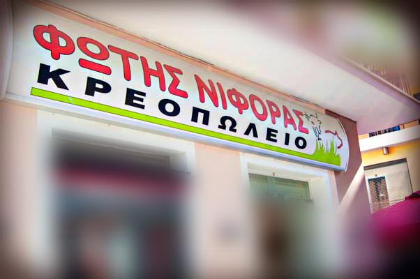 niforas-kreopoleio-cover-westcity.gr