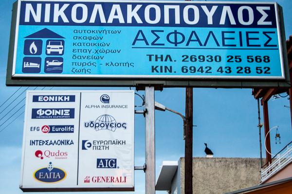nikolakoppoulos-asfaleies-westcity.gr-2