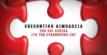 εθελοντική αιμοδοσία του Συλλόγου Γομοστού