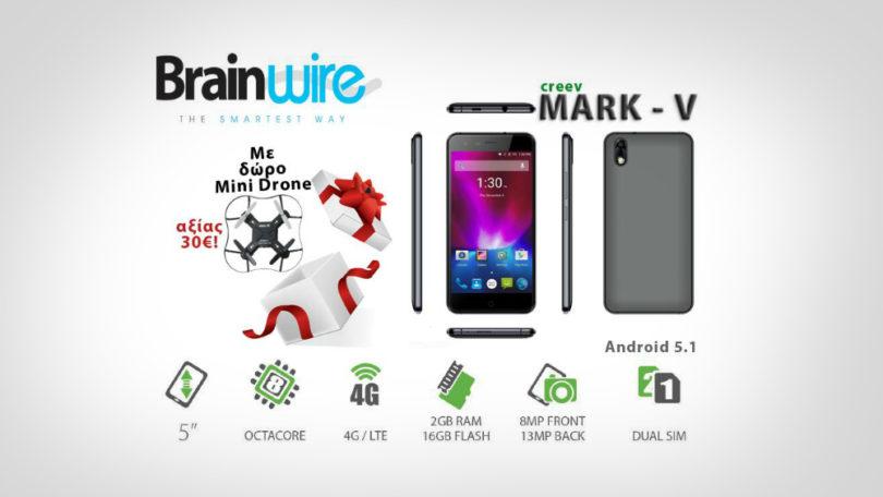 brainwire-prosfora