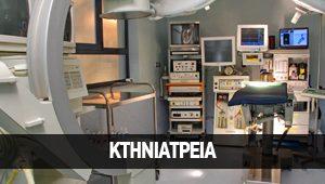 ktiniatreia