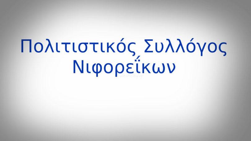 politistikos-syllogos-niforeikwn