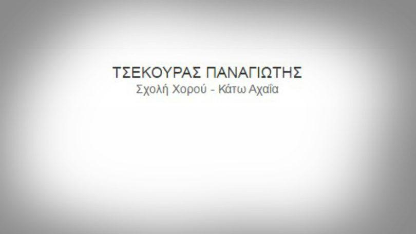 tseskouras-cover