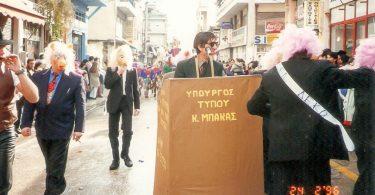 Ρετρό φωτογραφίες από το Αχαγιώτικο Καρναβάλι