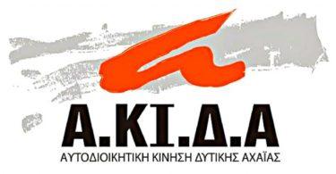 Δημότες της Δυτικής Αχαΐας , επέκταση της διώρυγας του Φράγματος Πηνειού