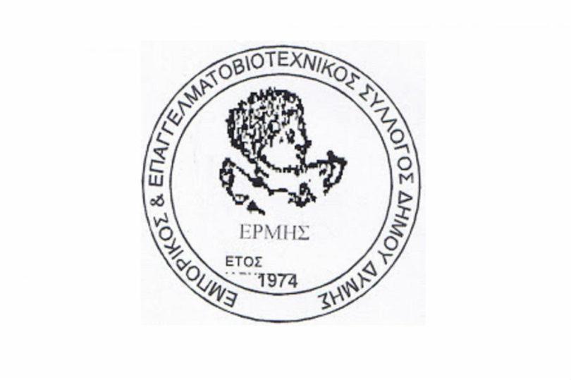 emporikos-logo-new