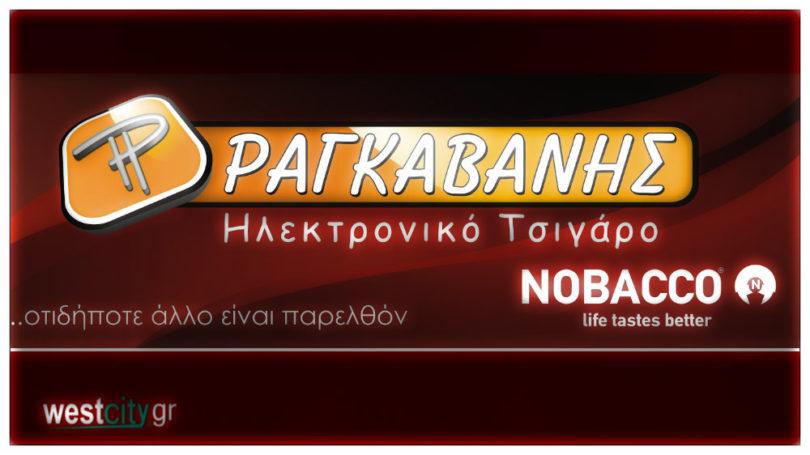 ragkavanis-nobacco-14