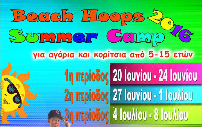 beach-hoop-summer-camp-2016-1