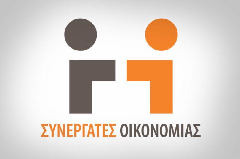 Συνεργάτες Οικονομίας , δήλωση φορολογικού έτους 2016 , πληρωμή αποδοχών εργαζομένων