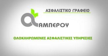 Ασφαλιστικό Γραφείο Καμπέρου , προθεσμία για τα ανασφάλιστα οχήματα , γραφείο Καμπέρου , ανασφάλιστα οχήματα
