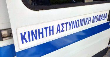 Κινητές Αστυνομικές Μονάδες