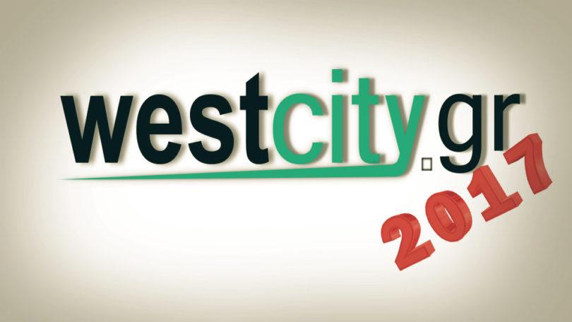 westcity-xronia-polla-2017