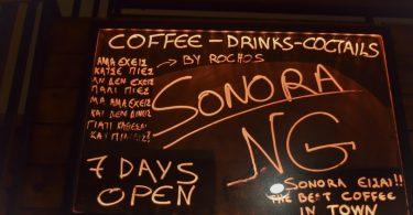 καφέ Sonora