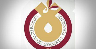 syllogos-gomostou-neo-logo
