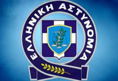 Αστυνομίας Δυτικής Ελλάδας