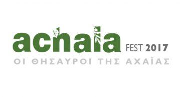 Achaia Fest 2017 , Δυτικής Αχαΐας , Δήμου Δυτικής Αχαιας στο Achaia Fest