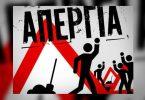 Πανελλαδική απεργία