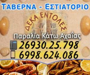 deka-entoles-banner.jpg