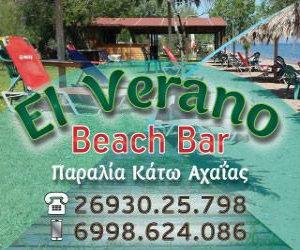 elverano-banner.jpg