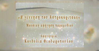 γέννηση του Αστροκόριτσου