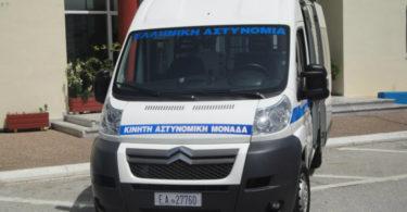 Δρομολόγιο Κινητής Αστυνομικής Μονάδας , Κινητή Αστυνομική Μονάδα