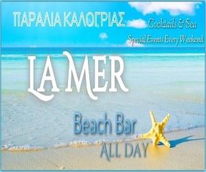 lamer-banner-2017.jpg