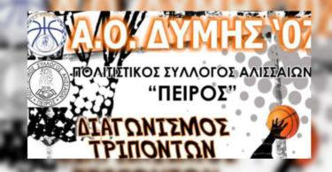Διαγωνισμός Τρίποντων από τον ΑΟ Δύμης 07