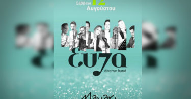 ΕΥ7Α live στο Mayari