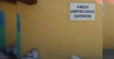 Σύλλογος Γονέων και Κηδεμόνων Δημοτικού Σχολείου και Νηπιαγωγείου Σαγαικων