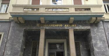 Αχαΐας , Επιμελητηριακές εκλογές 2017 , Επιμελητήριο Αχαΐας , Καταληκτική ημερομηνία
