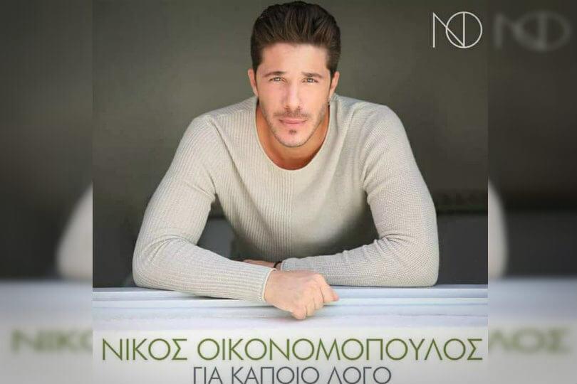Νίκος Οικονομόπουλος , νέο τραγούδι του Νίκου Οικονομόπουλου , για κάποιο λόγο