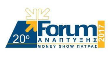 20ο Forum Ανάπτυξης