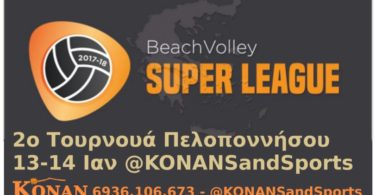 2ο BV Super League Tournament