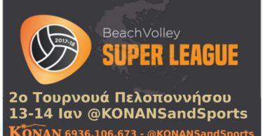 2ο BV Super League Tournament