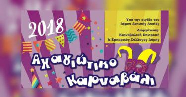 Αφίσα του Αχαγιώτικου Καρναβαλιού 2018