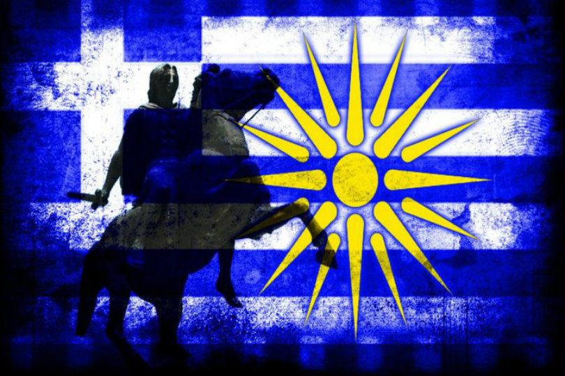 Μακεδονία σημαίνει Ελλάδα