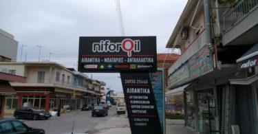 κατάστημα Niforoil