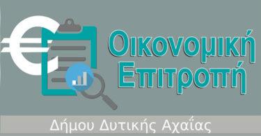 Δήμου Δυτ. Αχαϊας