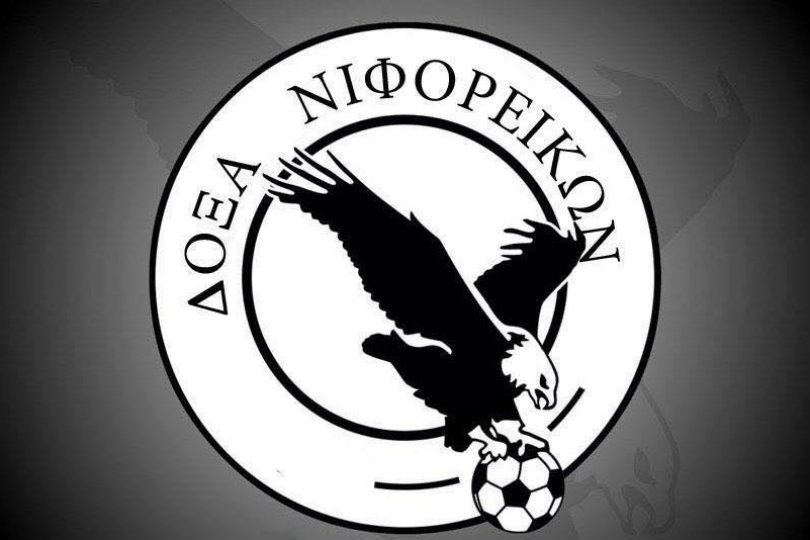 Δόξας Νιφορεικων