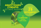 αναπτυξιακό συνέδριο Δυτικής Αχαΐας