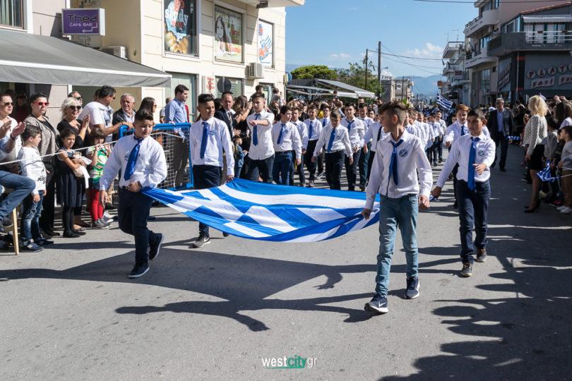 παρέλαση