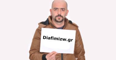 diafimizw.gr