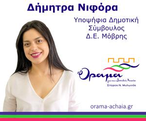 dimitra-nifora-movri.png
